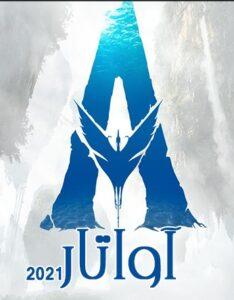 دانلود فیلم آواتار 2 Avatar 2 2022