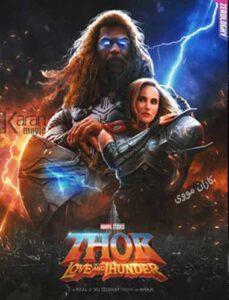 دانلود فیلم ثور 4: عشق و رعد Thor 4: Love and Thunder 2022