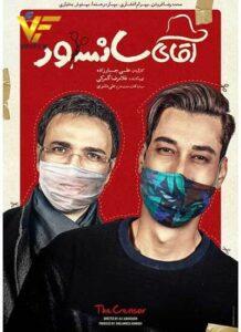 دانلود فیلم ایرانی آقای سانسور