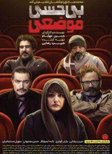 دانلود فیلم ایرانی بی حسی موضعی