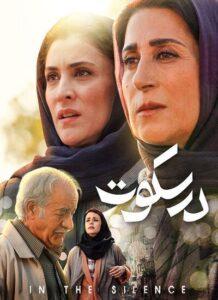 دانلود فیلم ایرانی در سکوت