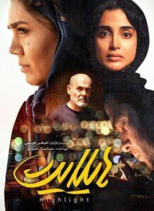 دانلود فیلم ایرانی هایلایت