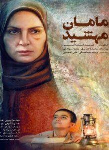 دانلود فیلم ایرانی مامان مهشید