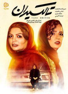 دانلود فیلم ایرانی تاکسیران