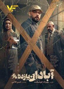 دانلود فیلم ایرانی آبادان یازده 60