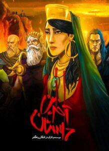 دانلود انیمیشن ایرانی آخرین داستان
