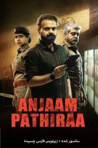 دانلود فیلم ساعت پنج صبح Anjaam Pathiraa 2020