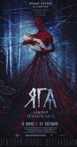 دانلود فیلم بابا یاگا قتل در جنگل تاریک Baba Yaga Terror Of The Dark Forest 2020