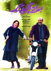 دانلود فیلم ایرانی بنفشه آفریقایی