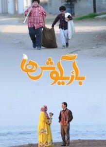 دانلود فیلم ایرانی بازیگوش ها