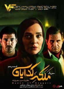 دانلود قسمت پنجم سریال ایرانی ملکه گدایان