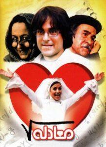 دانلود فیلم ایرانی معادله