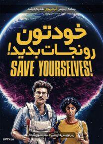 دانلود فیلم خودتون رو نجات بدین Save Yourselves 2020