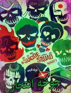 دانلود فیلم جوخه انتحاری Suicide Squad 2016