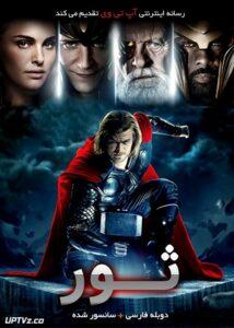دانلود کالکشن ثور Thor (قسمت 1 تا3)