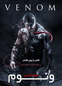 دانلود فیلم ونوم 1 Venom 1 2018