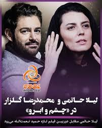 دانلود فیلم ایرانی چشم و ابرو