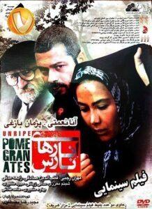 دانلود فیلم ایرانی انارهای نارس