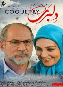 دانلود فیلم ایرانی دلبری