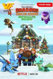 دانلود انیمیشن Dragons: Rescue Riders: Huttsgalor Holiday 2020