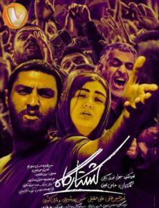 دانلود فیلم ایرانی کشتارگاه