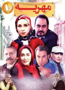 دانلود فیلم ایرانی مهریه
