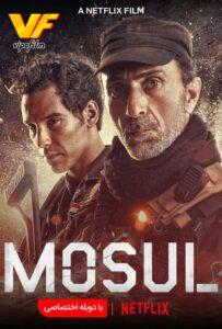دانلود فیلم موصول Mosul 2020