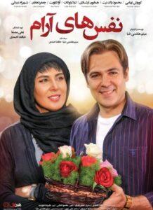 دانلود فیلم ایرانی نفس های آرام