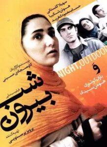 دانلود فیلم ایرانی شب بیرون