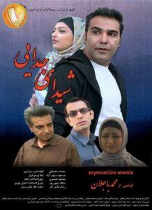 دانلود فیلم ایرانی شیدای جدایی
