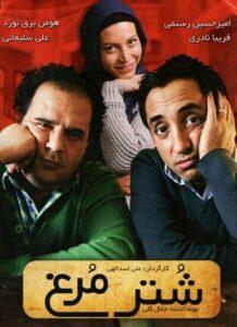 دانلود فیلم ایرانی شتر مرغ