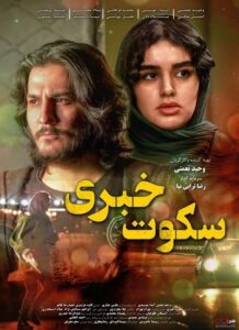 دانلود فیلم ایرانی سکوت خبری