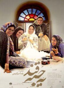 دانلود فیلم ایرانی یه حبه قند