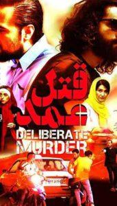دانلود فیلم ایرانی قتل عمد