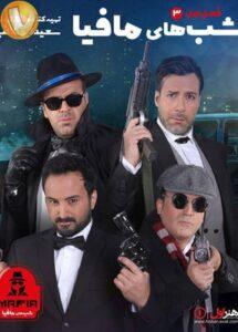 دانلود قسمت سوم سریال ایرانی شب های مافیا