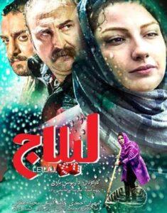 دانلود فیلم ایرانی لیلاج