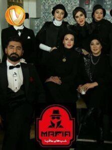 دانلود قسمت اول سریال ایرانی شب های مافیا