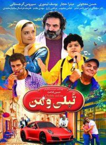 دانلود فیلم ایرانی تپلی و من