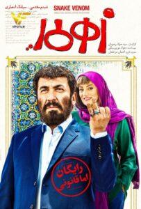 دانلود فیلم ایرانی زهرمار