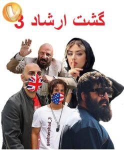 دانلود فیلم ایرانی گشت ارشاد 3