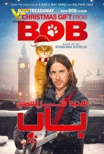 دانلود فیلم یک هدیه کریسمس از طرف باب
