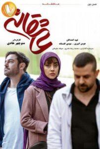 دانلود رایگان سریال ایرانی عاشقانه