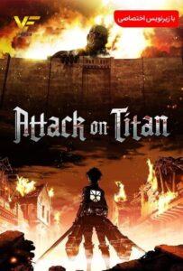 دانلود سریال نبرد با تایتانها Attack On Titan 2020 دوبله فارسی