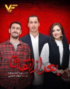 دانلود فیلم ایرانی بعد از اتفاق