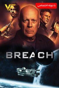 دانلود فیلم رخنه Breach 2020 دوبله فارسی