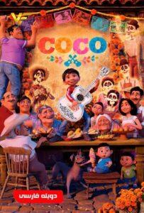 دانلود انیمیشن کوکو 2017 Coco