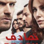 دانلود سریال ترکی تصادف (Crash (Çarpisma