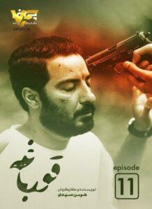 دانلود قسمت یازدهم سریال ایرانی قورباغه