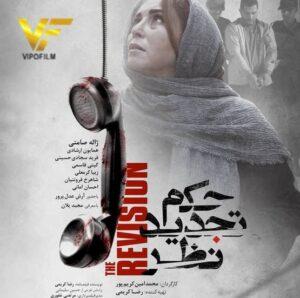 دانلود فیلم ایرانی حکم تجدید نظر