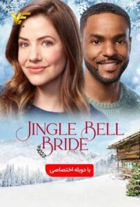 دانلود فیلم عروس جینگل بل 2020 Jingle Bell Bride